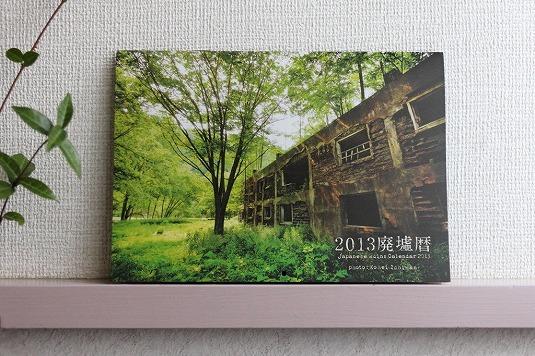 2013廃墟暦01.jpg