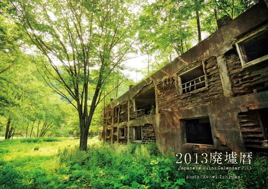 2013廃墟歴.JPG