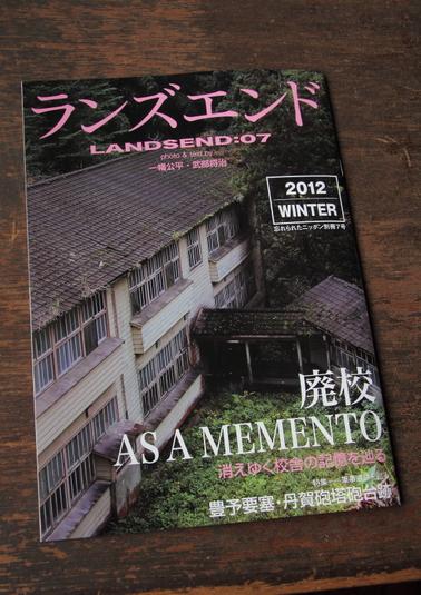 ランズエンド07廃校AS A MEMENto.JPG