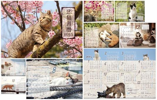 恋猫月暦2015b.jpg