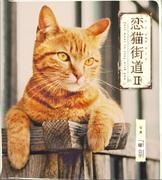 恋猫街道Ⅱ.JPG
