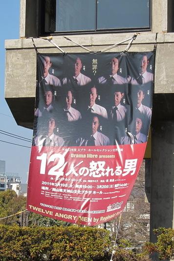 12人の怒れる男の垂れ幕