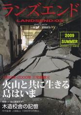 landsend03.JPG