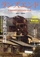 landsend04.JPG
