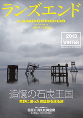 landsend08.JPG
